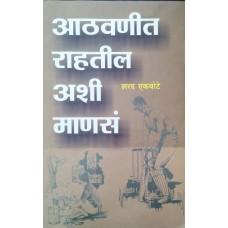 Aathvanit Rahatil Ashi Manse