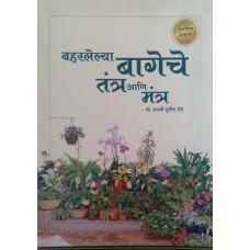 Baharlelya Bageche Tantra ani Mantra