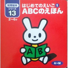 English Japanese Alphabets