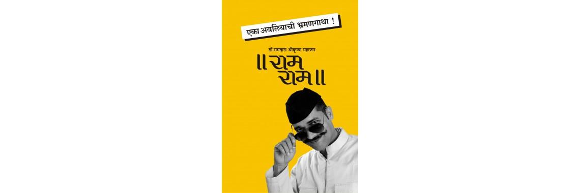 Ram Ram [Marathi]